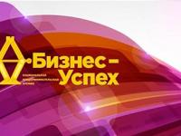 В Великий Новгород впервые придёт «Бизнес успех»