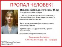 В Великом Новгороде пропала мать троих детей