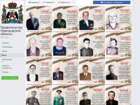 #ветераны_новгородчины: смотрите на главных видеоэкранах Великого Новгорода