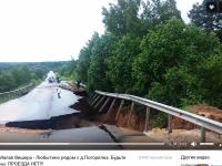 Видео: в соцсетях пользователи распространяют кадры рухнувшей дороги под Любытиным (Новгородская область)