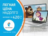 Все лето – легкая цена на «Домашний интернет» и «Интерактивное ТВ» от «Ростелекома»