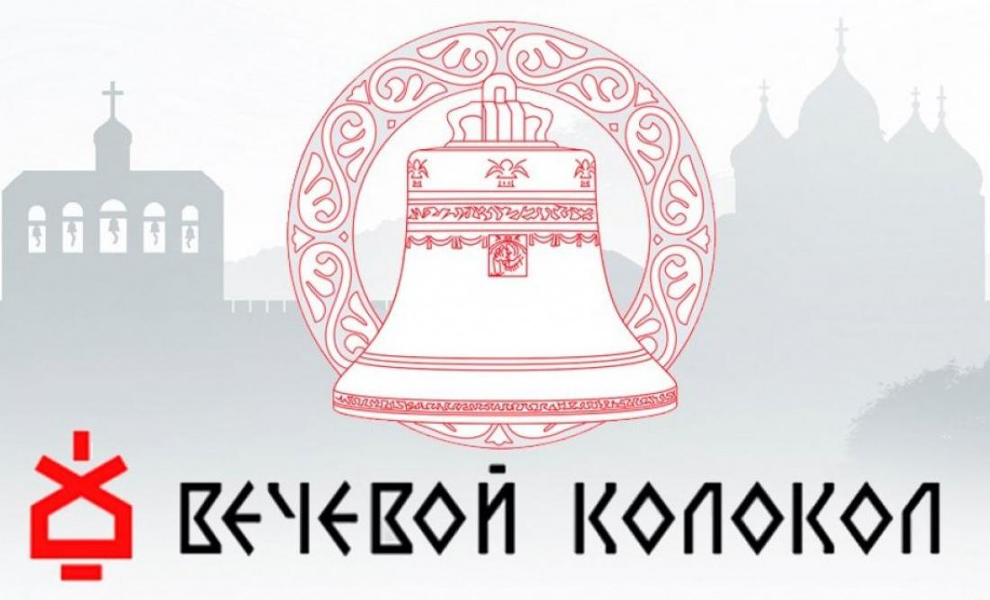 Сайт «Вечевой колокол» помог жителям города, где разбили его исторический прототип