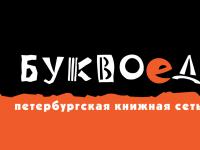 Андрей Никитин: у «Буквоеда» есть планы открыть  в Великом Новгороде большой книжный центр