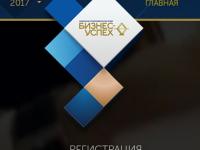 Батецкий «Медовый дом» претендует на 40 млн рублей: три дня до конца приема заявок на премию «Бизнес-Успех»