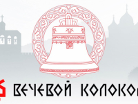 Чиновники персонально ответят перед главой региона за проблемы, не решенные в «Вечевом колоколе»