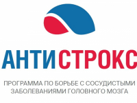Что вы знаете об инсульте? Департамент здравоохранения Новгородской области проводит опрос