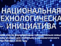 Дмитрий Медведев в Великом Новгороде обсудит с главой региона и министрами Национальную технологическую инициативу