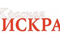 Главным редактором газеты «Красная искра» стала заместитель главы Боровичского района