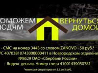 Итоги марафона для погорельцев «Вернуться домой» подведут в субботу, 8 июля, в прямом эфире НТ