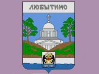 Конкурсная комиссия определилась с тем, кого предложить местным депутатам на должность главы Любытинского района