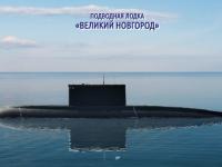 Подлодкой «Великий Новгород» и другими участниками парада в Кронштадте уже сейчас можно любоваться виртуально