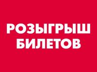 Разыгрываем билеты на матч «Динамо Санкт-Петербург» против Волгоградского «Ротора»