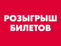 Разыгрываем билеты на первый матч «Динамо Санкт-Петербург» в Великом Новгороде