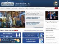 Сайт Новгородского правительства и других органов власти «перепишут» специальным шрифтом