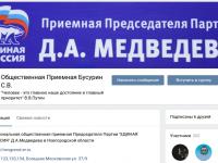 Сергей Бусурин: «Эффективность работы общественной приемной оценивается по степени доверия граждан»