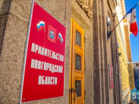 В Новгородской области увеличен МРОТ работникам бюджетных организаций