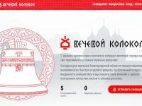 В Новгородской области в тестовом режиме заработал «Вечевой колокол»