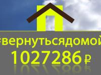 В Великом Новгороде благотворительный марафон «Вернуться домой» собрал более миллиона рублей