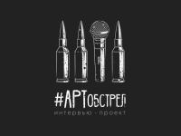 Видео: шеф-повар гастропаба «Наffига козе баян» Михаил Некрасов стал героем проекта #АРТобстрел
