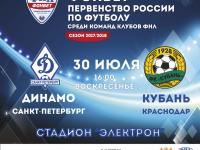 Выиграй два билета на матч «Динамо Санкт-Петербург» - «Кубань» Краснодар