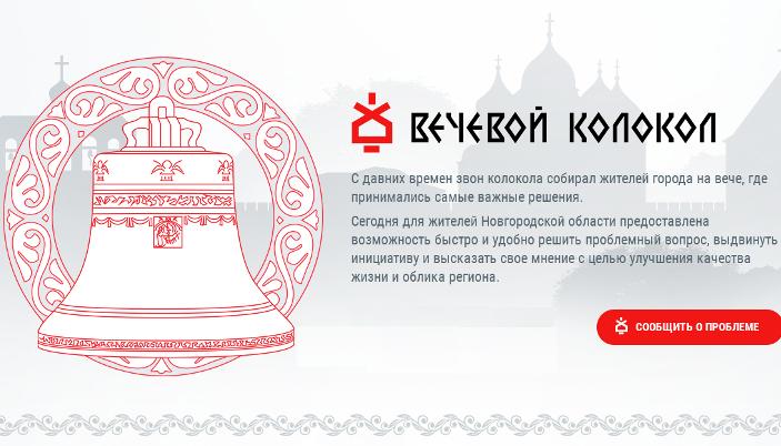 Новгородский «Вечевой колокол» начинает звучать