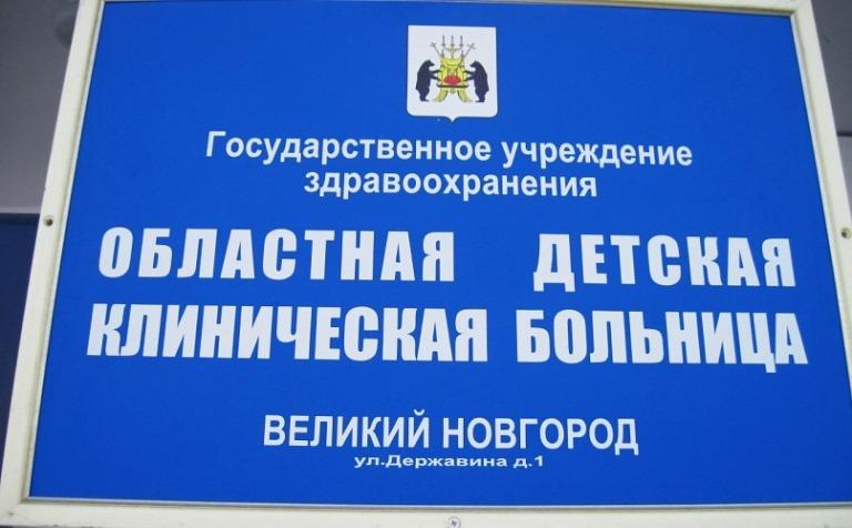 Новгородский минздрав: в детскую больницу из школы поступило 10 человек, семь отпущены