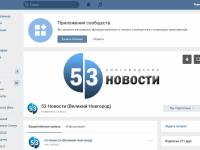 «53 Новости» заручились поддержкой 33 000 пользователей во «ВКонтакте»