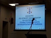 Конкурс на должность главы Поддорского района не выявил победителя