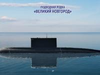 Сегодня субмарина «Великий Новгород» начала межфлотский переход с Балтики на Черноморский флот