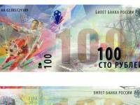 Уже в этом году в России появятся полимерные деньги