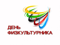 В День физкультурника счастливчик-новгородец станет обладателем электросамоката