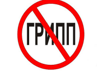 В Новгородской области начата диспансеризация против гриппа
