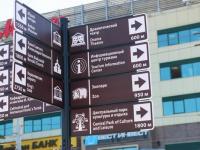 Бизнес готов оплатить создание навигации для туристов в городах Новгородской области