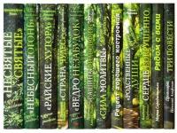 В знаменитой «зеленой» серии Сретенского монастыря обнаружилась книга рассказов, связанная с Великим Новгородом