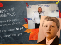 Вспомнить и показать: в проекте #ПервоеСентября активно участвуют известные люди Новгородчины