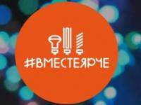 Завтра Новгородская область наполнится энергией фестиваля #ВместеЯрче