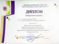 Андрей Катаев заслужил право заявлять: «Мы Ж Новгородцы!»