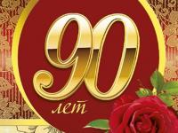 Боровичский район отпраздновал свое 90-летие