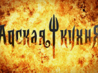 Новгородка поборется за миллион рублей в телепроекте «Адская кухня»