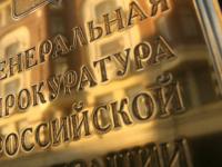 Новгородская область не вошла в число самых криминальных регионов по версии Генпрокуратуры