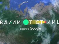 Новгородцы могут до 3 октября подать заявку в проект Google и АСИ