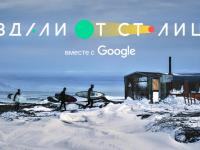 Новгородцы могут принять участие в новом проекте Google и АСИ