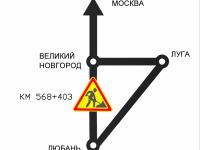 Упрдор «Россия» обещает закончить самый неприятный этап ремонта на М-10 у деревни Трегубово до 25 сентября
