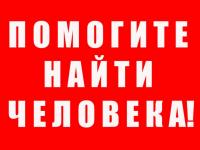 В Любытинском районе пропал пожилой мужчина в синей кепке с надписью «ЛДПР»