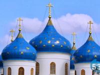 В новгородском соборе со звездами на куполах состоится праздничное богослужение