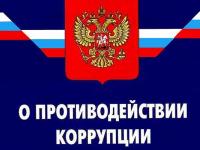В новгородском Росприроднадзоре нарушили антикоррупционное законодательство