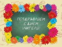 Андрей Никитин и Елена Писарева поздравляют учителей