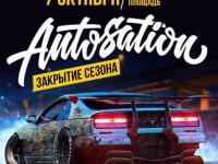 «Автосейшн» впервые состоится на Софийской площади