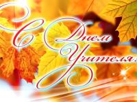 День за днем: 5 октября