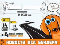 Длина пса Бендера из Новгородской области уменьшилась на восемь километров